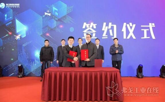 海康威视高级副总裁兼海康机器人总裁贾永华与钱投集团副总经理郭鲁军代表双方签署合作意向书