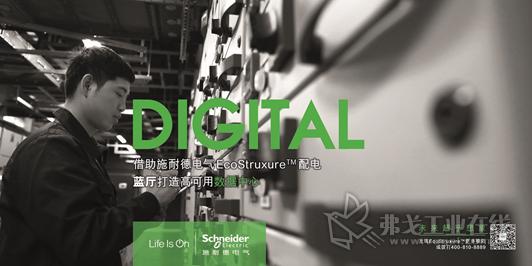 借助施耐德电气EcoStruxureTM配电 蓝厅打造高可用数据中心