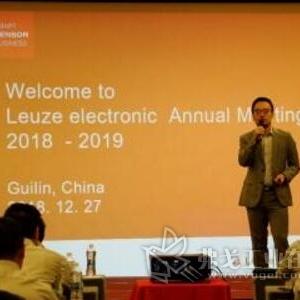 """德国劳易测电子Leuze electronic年度总结大会,感谢2018年""""一路有你"""""""