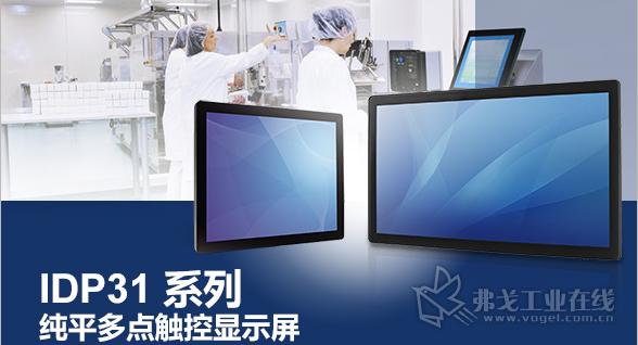 IDP31系列 纯平多点触控显示屏