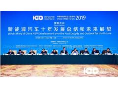 中国电动汽车百人会论坛2019开幕:总结过去展望未来