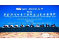 【电动汽车百人会 2019】能源基金会(中国)总裁邹骥:推动电动车在中国乃至在世界的发展是非常必要的