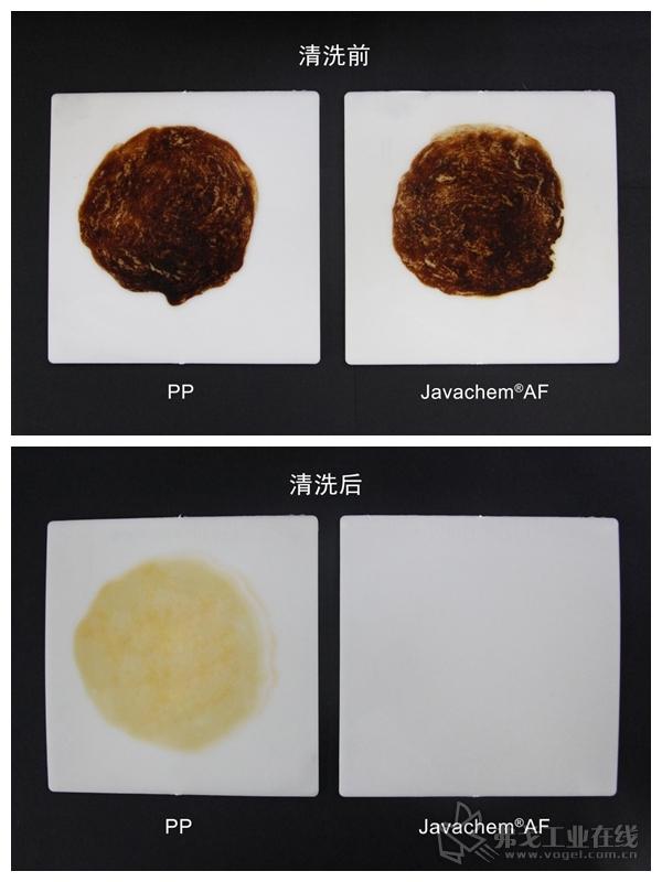 图5 用番茄酱代替污渍,放置一段时间后,Javachem®AF材料的表面更易清洗,无明显污渍残留