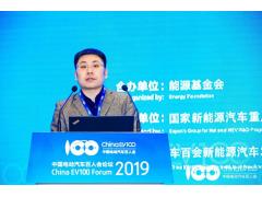 【电动汽车百人会 2019】王文涛:充电运营商在全面电动化过程中的战略定位和价值