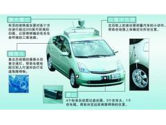 无人驾驶汽车技术原理与发展前景