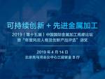 """2019(第十五届)中国国际金属加工高峰论坛暨""""年度风云人物及创新产品评选""""颁奖"""