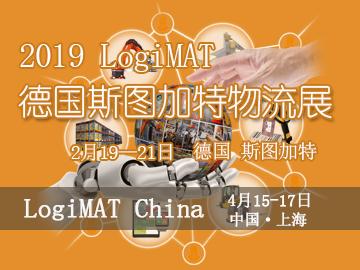 2019 LogiMAT 德国斯图加特物流展