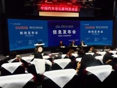"""创新、开放、绿色—聚焦汽车产业变革与机遇 """"2019中国汽车论坛""""将在上海隆重召开"""