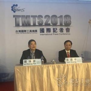"""""""制造链结、启动未来"""",TMTS助台湾机床企业立足本地放眼全球"""