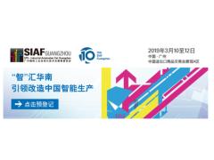 SIAF 2019广州国际工业自动化技术及装备展览会 邀请函