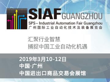 2019年SIAF广州国际工业自动化技术及装备展览会