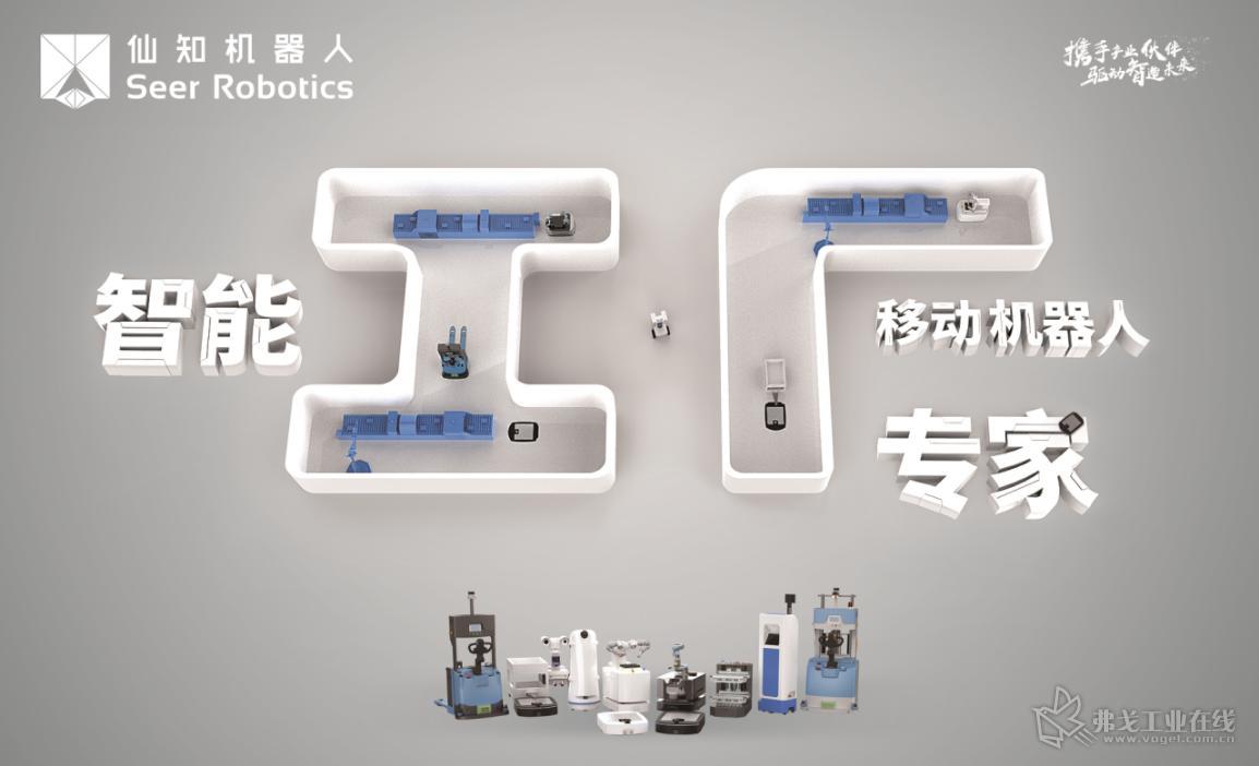 智能工厂的移动机器人专家——仙知机器人