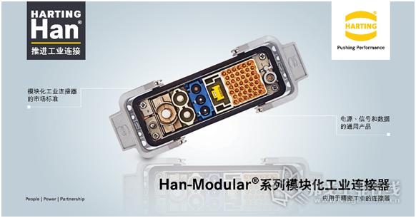 Han-Modular®系列模块化工业连接器