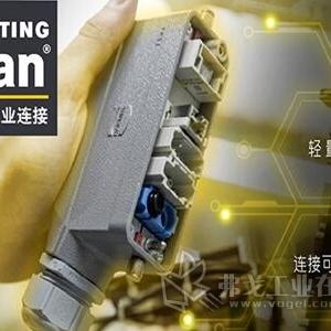 高性能连接器Han®匠心传承连接你的无限可能
