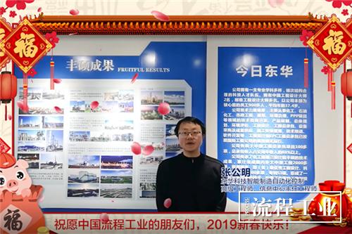 东华科技智能制造自动化控制高级工程师 张公明