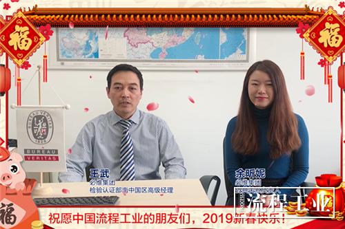 必维集团检验认证部南中国区高级经理 王武; 必维集团公共关系负责人 余昕妮