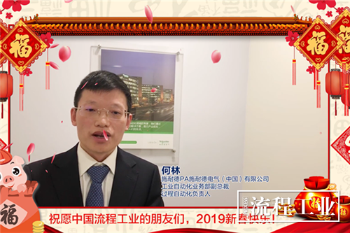施耐德工业自动化业务部副总裁 何林