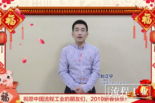 彩客化学环保事业部总工程师 刘江宁
