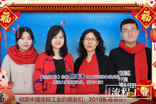 《流程工业》总编邢海涛女士与核心组成员