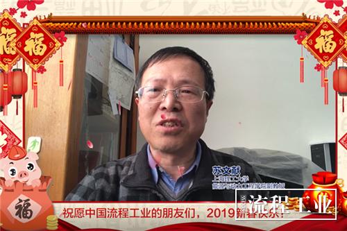 上海理工大学能源与动力工程学院副教授 苏文献