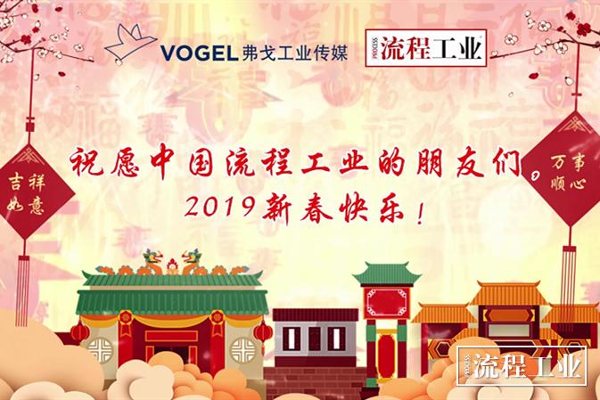 2019流程工业新年祝福