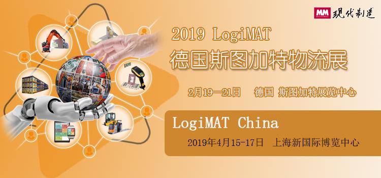 2019 LogiMAT—德国斯图加特物流展