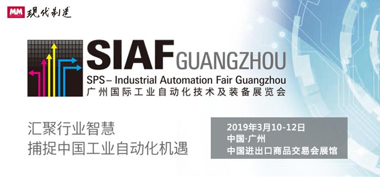 2019年SIAF广州工业自动化展