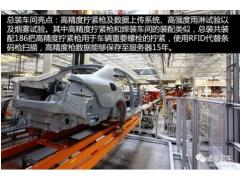 带你了解工业4.0的汽车总装生产线