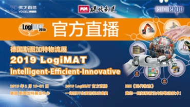 logiMAT 2019——MM直播间