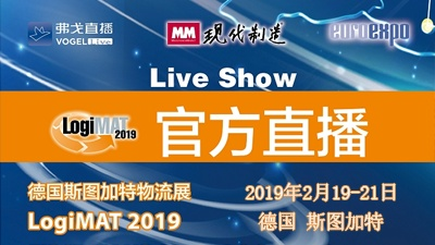 logiMAT 2019――MM直播间