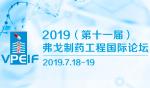 2019(第十一届)弗戈制药工程国际论坛