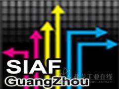 倍加福与您相约2019 SIAF广州国际工业自动化技术及装备展览会
