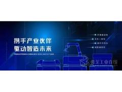 2019慕尼黑上海电子生产设备展,仙知硬核来袭!