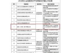 宜科荣登工信部2018年工业互联网APP优秀解决方案名单