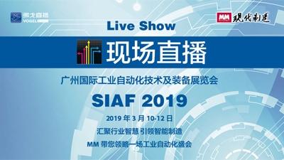 SIAF2019―MM直播间