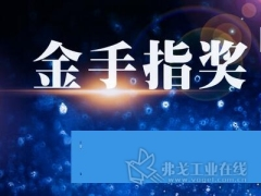 """关于第四届""""金手指奖""""•2019年中国国际机器人年度评选的通知"""