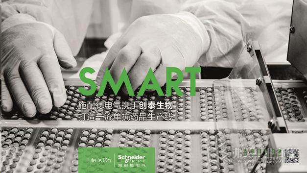 施耐德电气携手创泰生物打造一流单抗药品生产线