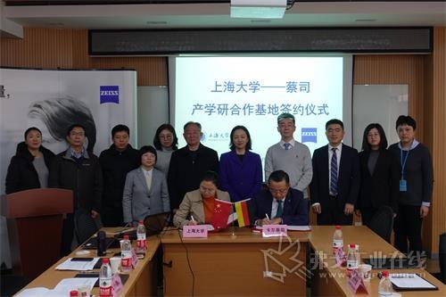 上海大学与蔡司产学研合作基地签约仪式隆重举行