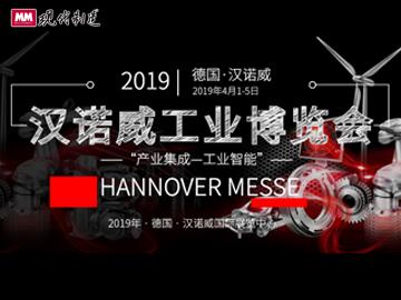 2019年汉诺威工业博览会—专题