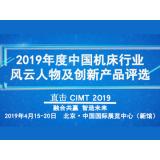 CIMT2019