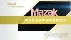 SIMM 20周年系列二:山崎马扎克(中国)有限公司专访