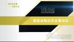 SIMM 20周年系列三:卓勒(上海)精密检测仪器有限公司专访