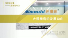 SIMM 20周年系列四:大通精密(中国)有限公司专访