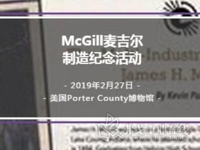 McGill麦吉尔制造纪念活动于美国Porter County博物馆举办