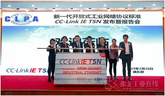 """新一代开放式工业网络协议标准""""CC-Link IE TSN""""发布暨报告会成功召开"""