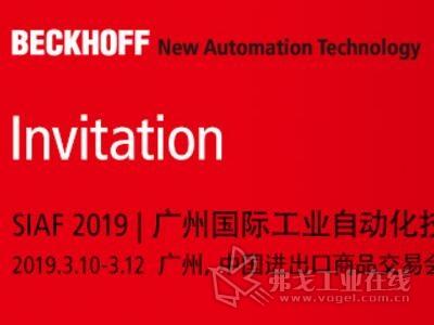 倍福将亮相 SIAF 2019 | 广州国际工业自动化技术及装备展览会