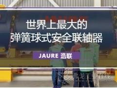 JAURE浩联—世界上最大的弹簧球式安全联轴器