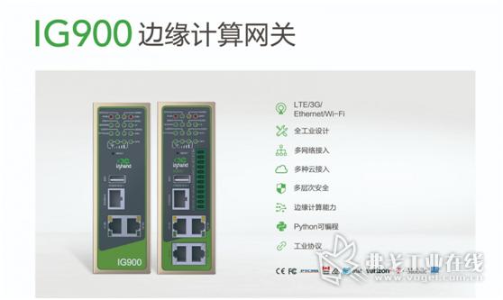 IG900边缘计算网关