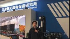 【天津工博会】天津航天机电设备研究所航天技术应用产业管理处处长张演迪先生现场采访视频