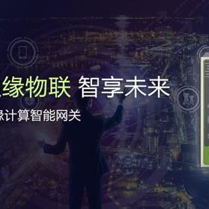 SIAF2019:映翰通边缘计算网关